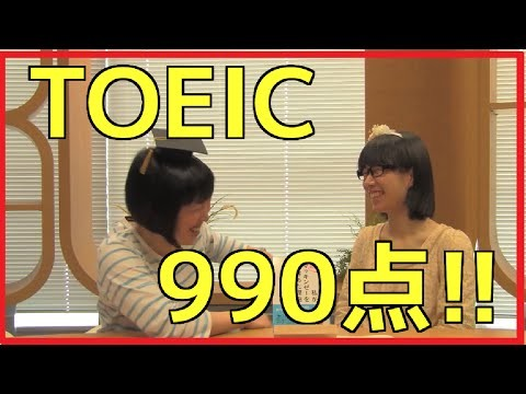 TOEIC満点 東大大学院出の芸人