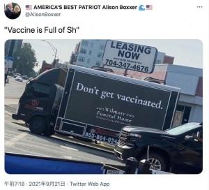"""「ワクチンを接種しないで」と書かれた移動広告(画像は『AMERICA'S BEST PATRIOT Alison Boxxer 2021年9月21日付Twitter「""""Vaccine is Full of Sh""""」』のスクリーンショット)"""