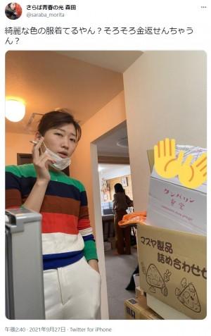 タバコ休憩中のヒコロヒー(画像は『さらば青春の光 森田 2021年9月27日付Twitter「綺麗な色の服着てるやん?」』のスクリーンショット)
