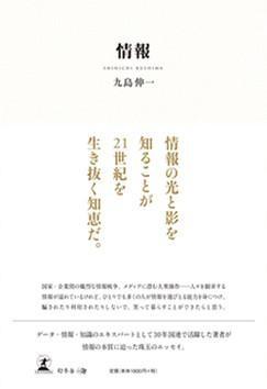 『情報』(幻冬舎刊)