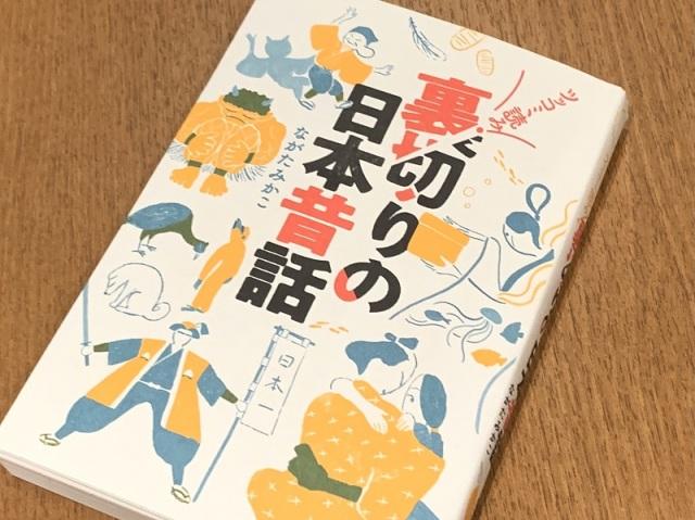 『ツッコミ読み 裏切りの日本昔話』(ながたみかこ著、笠間書院刊)