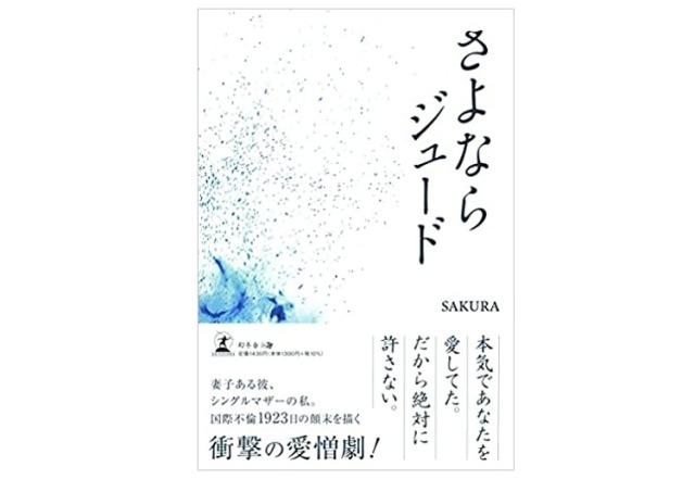 『さよならジュード』(SAKURA著、幻冬舎刊)