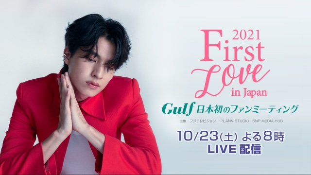 「[FIRST LOVE IN JAPAN]2021 Gulf 日本初のファンミーティング」 ©フジテレビ