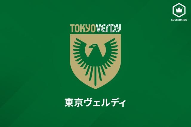 東京ヴェルディが公式発表 [写真]=Getty Images