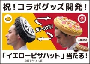 イエローハット(帽子)とピザハット(小屋)がすったもんだの末にコラボ!! 両社のこだわりつめた「イエローピザハット(帽子かつ小屋)」爆誕
