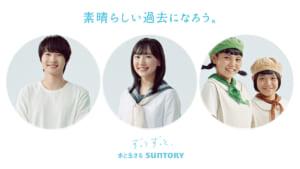 飲料CMなのに「飲んだあとを描く」 神木隆之介・芦田愛菜ら出演のサステナブル化をPRするスペシャルTVCMが公開