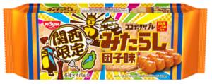関西限定「ココナッツサブレ」が誕生!甘じょっぱ〜いみたらし団子味