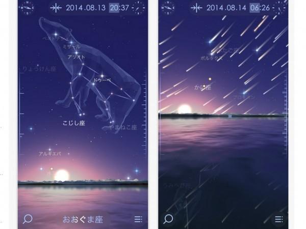 星座を解説、天体観測アプリ