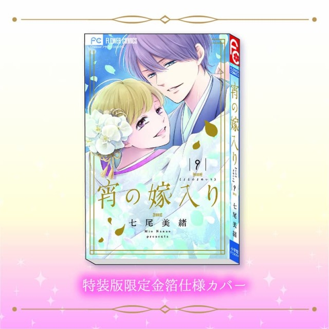 『宵嫁』完結9巻 超豪華な特装版発売