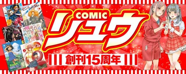 青年漫画誌『COMICリュウ』創刊15周年