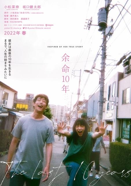 『余命10年』(c)2022映画「余命10年」製作委員会