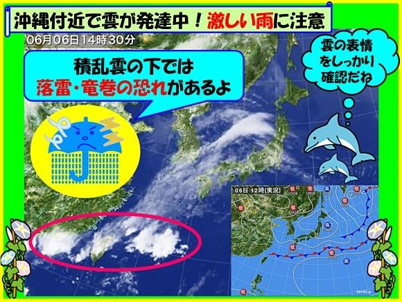 発達した積乱雲、沖縄付近に