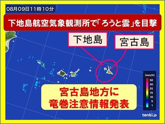 沖縄・下地島から ろうと雲を目撃