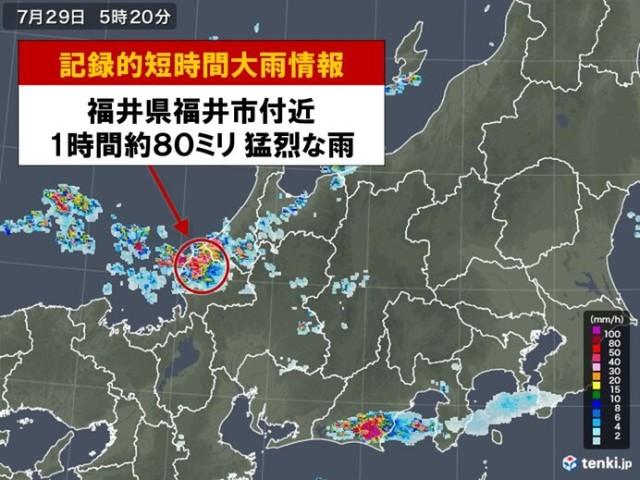 福井市で約80ミリ「記録的短時間大雨情報」