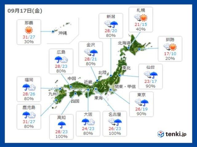 17日金曜の天気 台風14号は午後上陸へ 大雨エリアが広がる 土砂災害など警戒