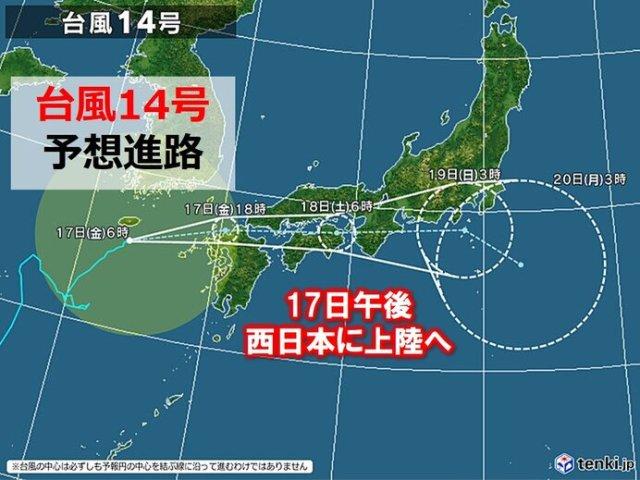 台風14号 西日本に上陸へ 広範囲で18日土曜にかけて大荒れ・大雨 警戒ポイント