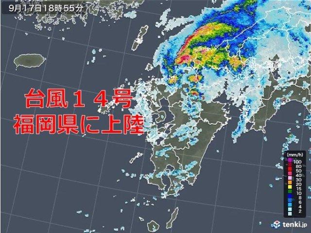 台風14号 福岡県に上陸 福岡県に上陸は初