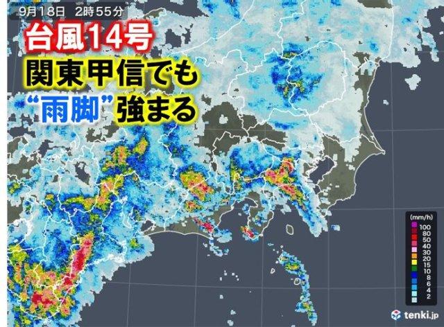 台風14号 3連休初日に関東直撃 夜明け前から既に雨脚強まる