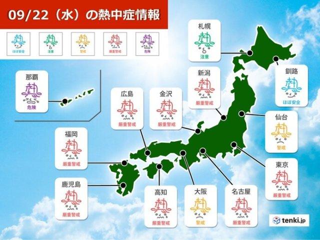 日本海側は午前9時台から30度超えも 熱中症対策を