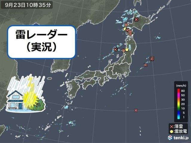 北日本で落雷を観測 午後も非常に不安定 落雷・突風・急な激しい雨などに注意