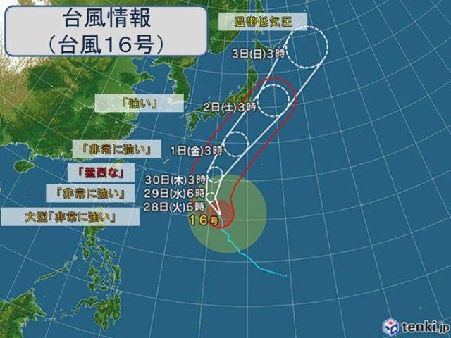 大型で非常に強い台風16号 10月1日頃に伊豆諸島に接近 関東なども荒天の恐れ