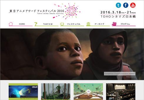 ついに応募作品は破棄されたまま…… 【TAAF2016】『東京アニメアワードフェスティバル2016』開幕、騒動の当事者SFD文書を全公開