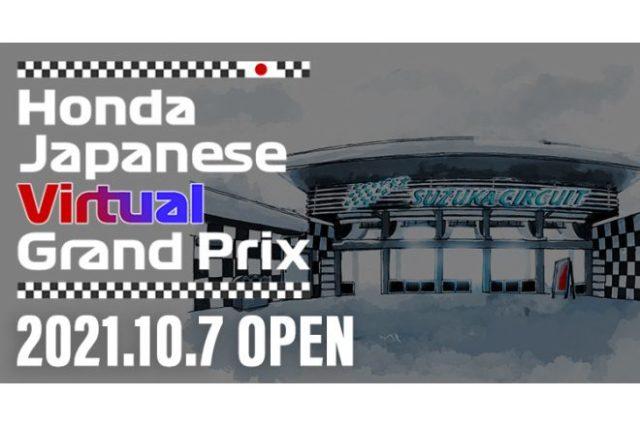 ファン参加型オンラインイベントの『Honda Japanese Virtual Grand Prix』は10月7日よりホンダ公式サイトの特設サイトで開催される