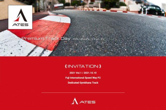 10月10日にAtesが『Ates Premium Track Day』を富士で開催する