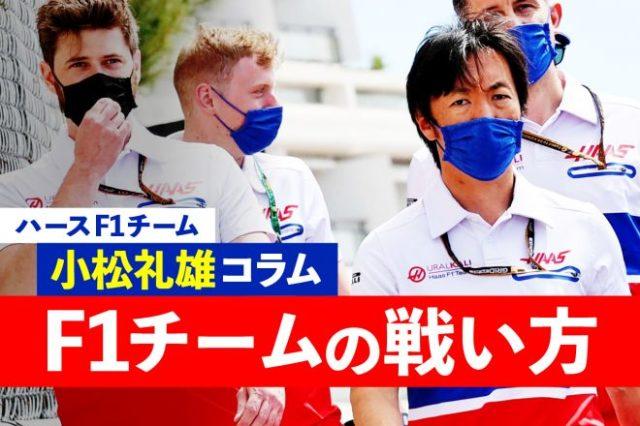 小松礼雄エンジニアリングディレクター(ウラルカリ・ハースF1チーム)