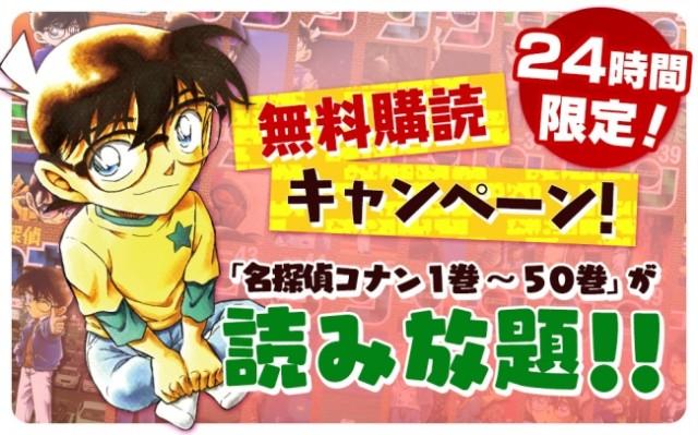 『名探偵コナン公式アプリ』にて「24時間限定!50冊無料購読キャンペーン」が開催!