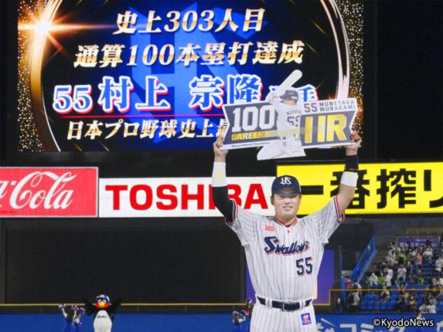 試合後、通算100本塁打達成の記念ボードを掲げるヤクルト・村上