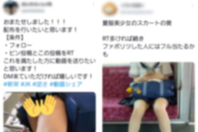 SNSで蔓延する盗撮アカウント