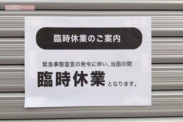 今や見慣れた緊急事態宣言発令により「臨時休業」を伝える張り紙