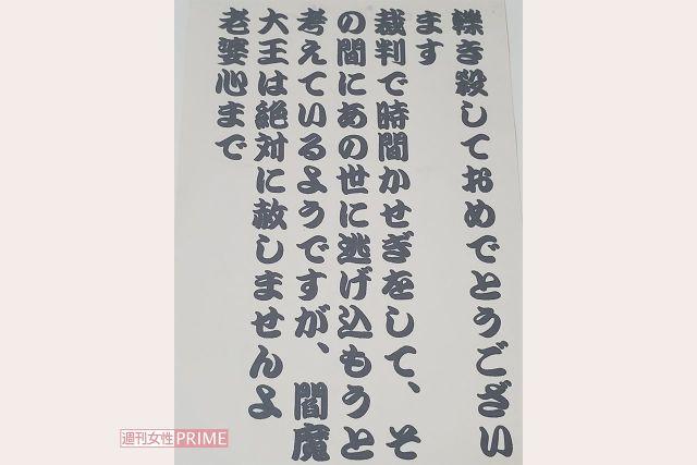 実際に飯塚氏の自宅に送られてきた、嫌がらせの手紙