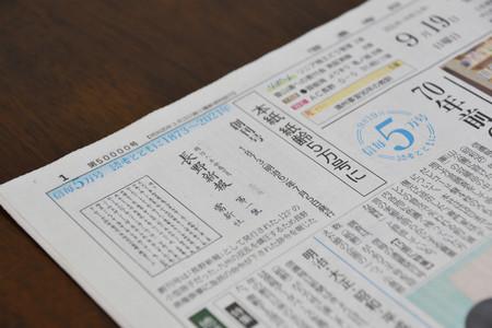 創刊5万号を迎えた信濃毎日新聞の1面=19日午前、長野市