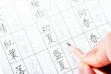 実は間違って覚えていた漢字ランキング