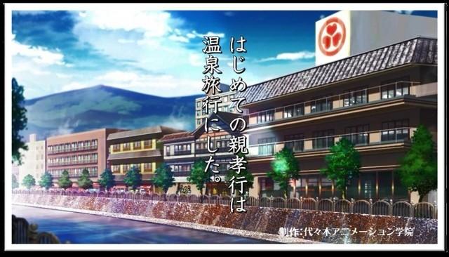 代々木アニメーション学院が大江戸温泉と連携 コラボレーションCMを制作
