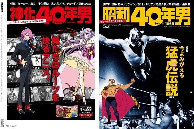 「神化40年男」!? 『コンクリート・レボルティオ』が雑誌「昭和40年男」とコラボレーション