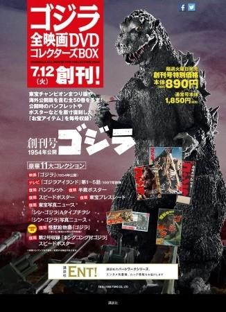 映画「ゴジラ」DVDで完全コンプリート 講談社から全50巻のパートワーク創刊