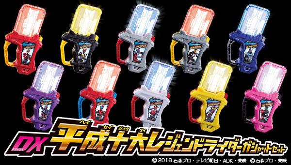 「仮面ライダーエグゼイド」平成ライダー10人のガシャットシリーズ発売