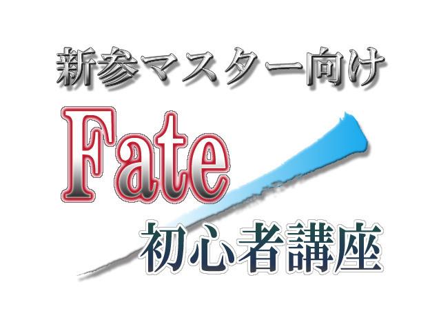 新参マスター向けFate/初心者講座1st「知っておきたい7つの『Fate』シリーズ」