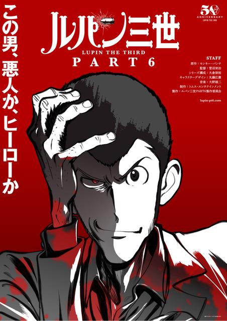 『ルパン三世 PART6』ティザービジュアル 原作:モンキー・パンチ(C)TMS・NTV