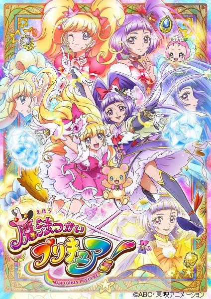 「魔法つかいプリキュア!」(C)ABC・東映アニメーション