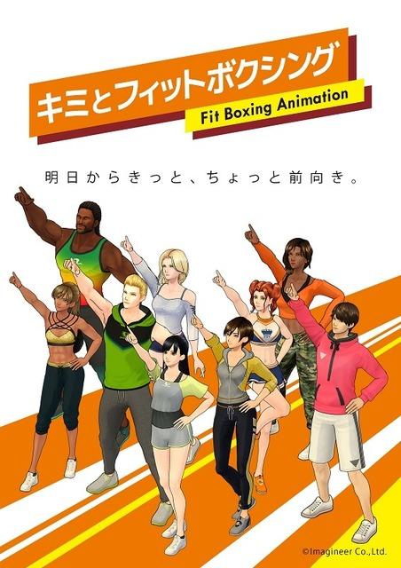 「キミとフィットボクシング」キービジュアル(C)Imagineer Co., Ltd.