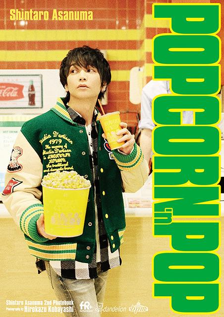 浅沼晋太郎 2nd写真集「POPCORN 'n POP」アニメイト限定版表紙・3,300円(税込)(C)Dandelion