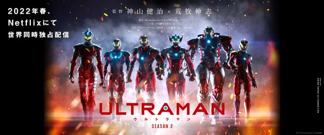 『ULTRAMAN』シーズン2 ティザービジュアル(C)円谷プロ(C)Eiichi Shimizu,Tomohiro Shimoguchi(C)ULTRAMAN製作委員会2