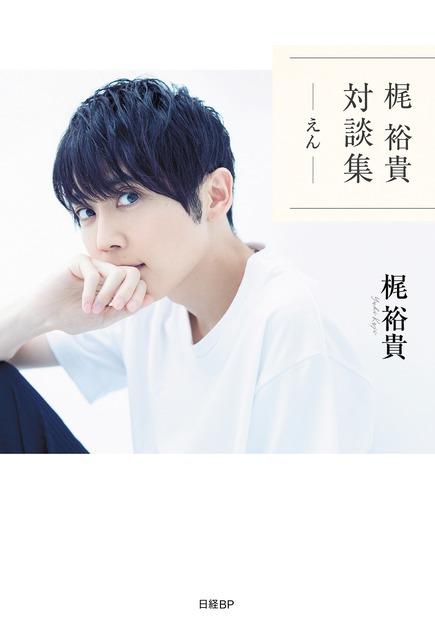 『梶 裕貴 対談集 -えん-』2970円(税込)