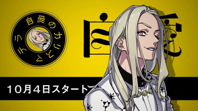 """『カリスマ』""""自愛のカリスマ""""テラ(C)Dazed CO.,LTD."""