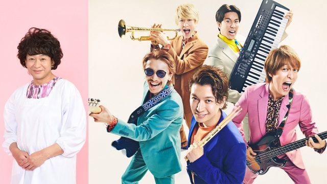 『シンドラ』枠第17弾『サムライカアサン』主題歌が関ジャニの「ココロに花」に決定(C)NTV/JS