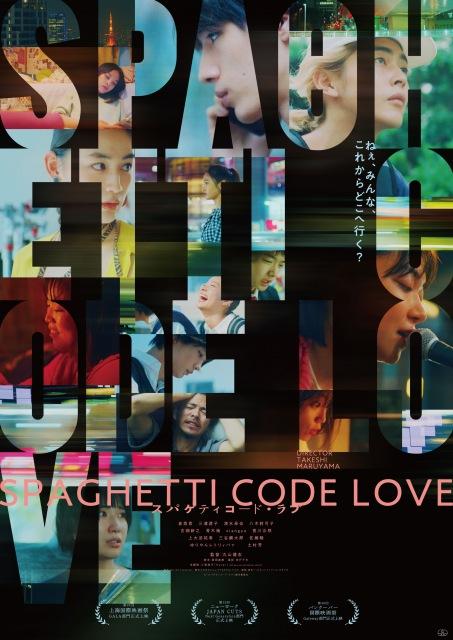 映画『スパゲティコード・ラブ』(11月26日公開)ポスタービジュアル (C)『スパゲティコード・ラブ』製作委員会